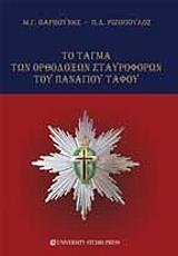 to tagma ton orthodoxon stayroforon toy panagioy tafoy photo
