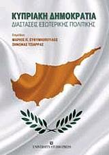 kypriaki dimokratia photo