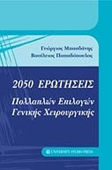 2050 pollaples epiloges se themata genikis xeiroyrgikis photo