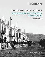 i thessaloniki ektos ton teixon photo