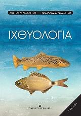 ixthyologia photo
