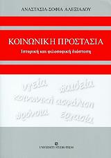koinoniki prostasia photo