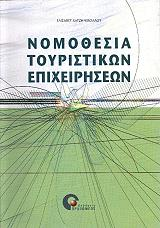 nomothesia toyristikon epixeiriseon photo