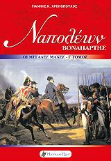 napoleon bonapartis tomos g oi megales maxes photo