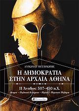 i dimokratia stin arxaia athina photo