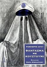 fantasma me koystoymi photo