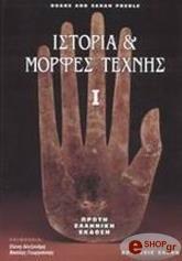 istoria kai morfes texnis i photo