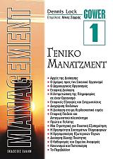 management 1 geniko manatzment photo