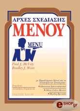 arxes sxediasis menoy photo