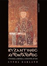 byzantines aytokrateires photo