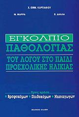 egkolpio pathologias toy logoy sto paidi prosxolikis ilikias photo