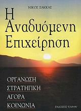 i anadyomeni epixeirisi photo