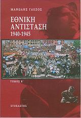 ethniki antistasi 1940 1945 tomos b photo
