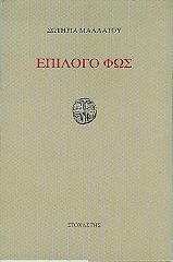 epilogo fos photo