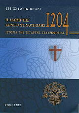 i alosi tis konstantinoypolis to 1204 photo