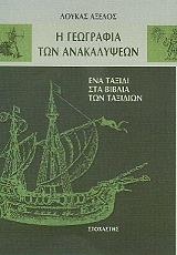 i geografia ton anakalypseon photo