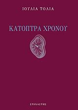 katoptra xronoy photo