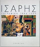 isaris zografiki 1994 1999 photo