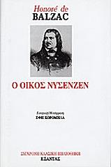o oikos nysenzen photo