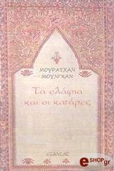 ta elafia kai oi katares photo