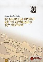 to milo toy froynt kai to asyneidito toy neytona photo