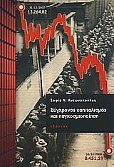 sygxronos kapitalismos kai pagkosmiopoiisi photo