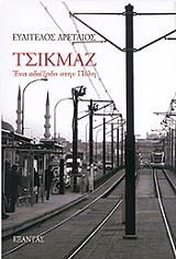 tsikmaz photo