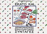 ekato kai xeimoniatikes enallaktikes syntages photo