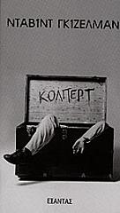 kolpert photo