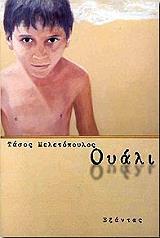 oyali photo