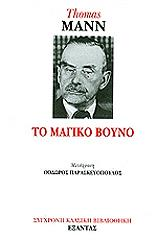 to magiko boyno ditomo photo