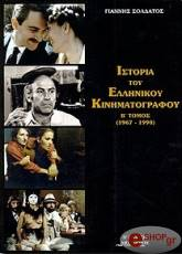 istoria toy ellinikoy kinimatografoy b tomos 1967 1990 photo