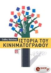istoria toy kinimatografoy photo