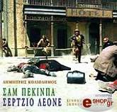 sam pekinpa sertzio leone photo