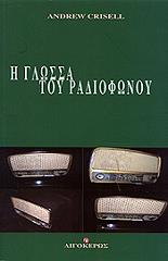 i glossa toy radiofonoy photo