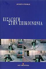 eisagogi stin epikoinonia photo