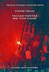 taxideyontas me ton paok photo