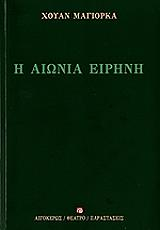 i aionia eirini photo