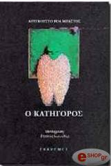 o katigoros photo