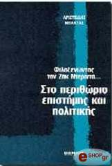 filoxenontas ton zak nterinta sto perithorio epistimis kai politikis photo