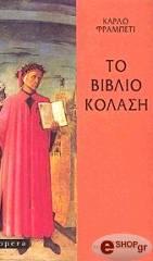 to biblio kolasi photo