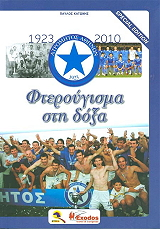 fteroygisma sti doxa atromitos athinon 1923 2006 photo
