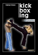 egxeiridio kick boxing photo