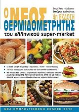o neos thermidometritis toy ellinikoy super market photo