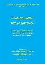 to manatzment toy athlitismoy photo