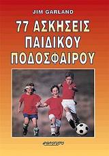 77 askiseis paidikoy podosfairoy photo