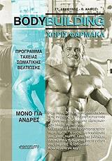 bodybuilding xoris farmaka photo