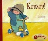 koykoy photo