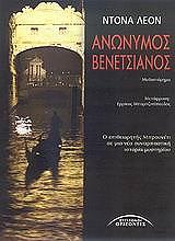 anonymos benetsianos photo