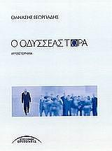 o odysseas tora photo